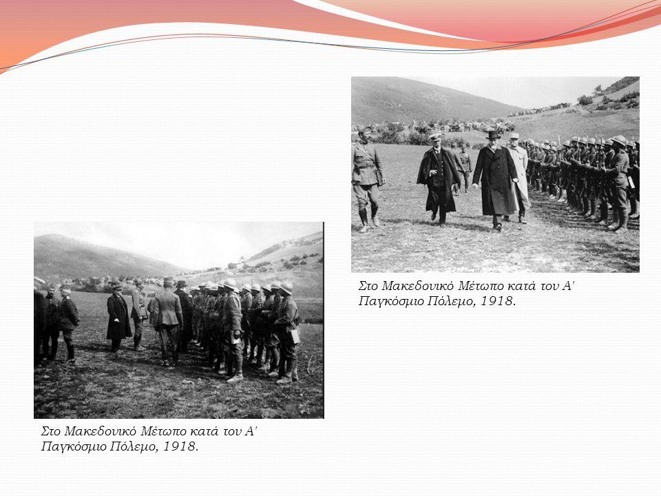 Στο Μακεδονικό Μέτωπο κατά τον Α' Παγκόσμιο Πόλεμο, 1918.