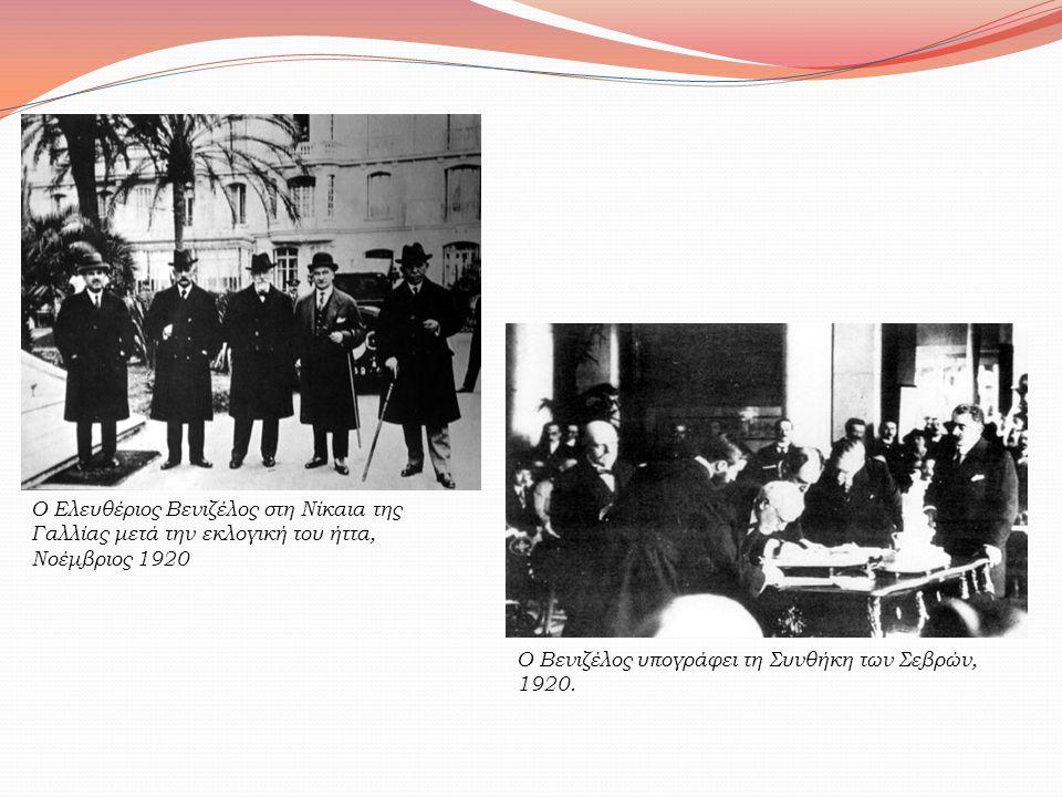Ο Ελευθέριος Βενιζέλος στη Νίκαια της Γαλλίας μετά την εκλογική του ήττα, Νοέμβριος 1920 Ο Βενιζέλος υπογράφει τη Συνθήκη των Σεβρών, 1920.