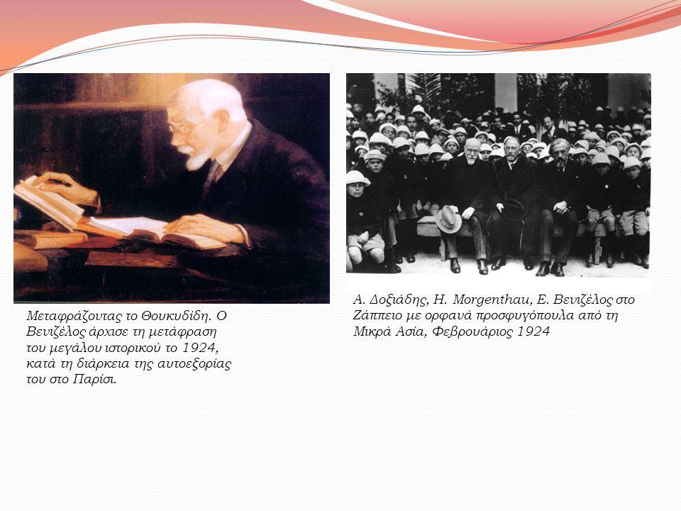 Μεταφράζοντας το Θουκυδίδη. Ο Βενιζέλος άρχισε τη μετάφραση του μεγάλου ιστορικού το 1924, κατά τη διάρκεια της αυτοεξορίας του στο Παρίσι. Α. Δοξιάδη