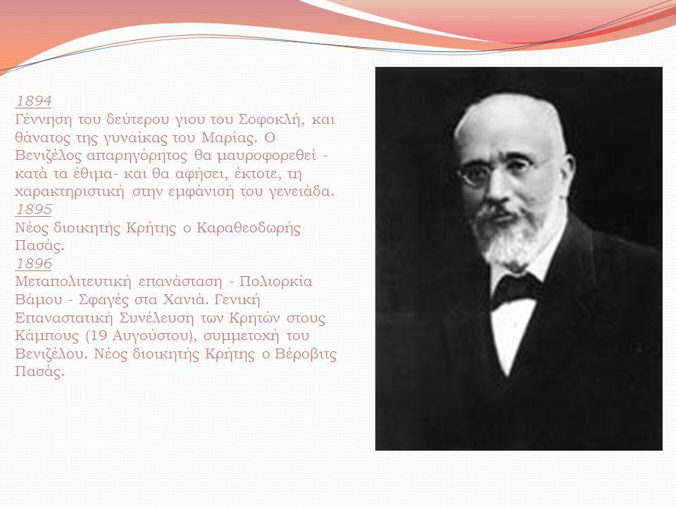 1894 Γέννηση του δεύτερου γιου του Σοφοκλή, και θάνατος της γυναίκας του Μαρίας. Ο Βενιζέλος απαρηγόρητος θα μαυροφορεθεί - κατά τα έθιμα- και θα αφήσ