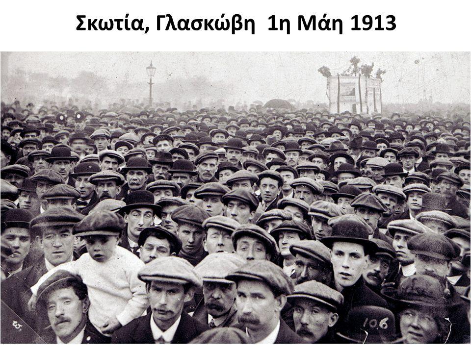 Σκωτία, Γλασκώβη 1η Μάη 1913