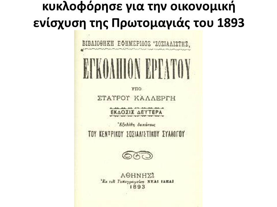 κυκλοφόρησε για την οικονομική ενίσχυση της Πρωτομαγιάς του 1893