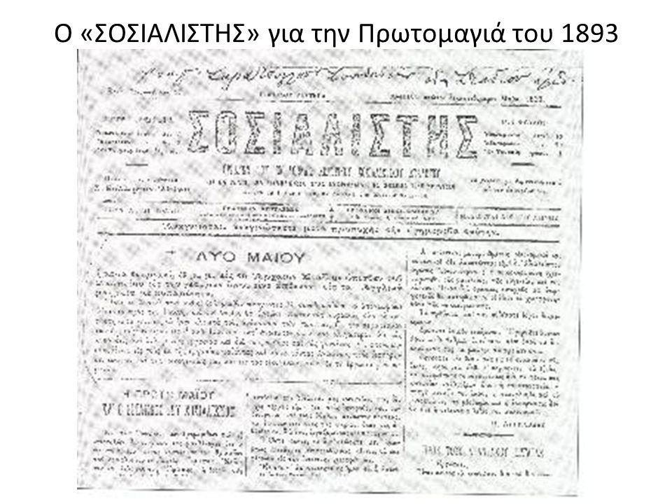 Ο «ΣΟΣΙΑΛΙΣΤΗΣ» για την Πρωτομαγιά του 1893