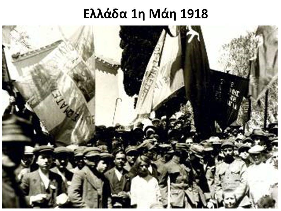 Ελλάδα 1η Μάη 1918
