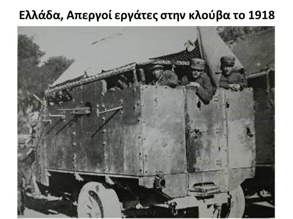 Ελλάδα, Απεργοί εργάτες στην κλούβα το 1918