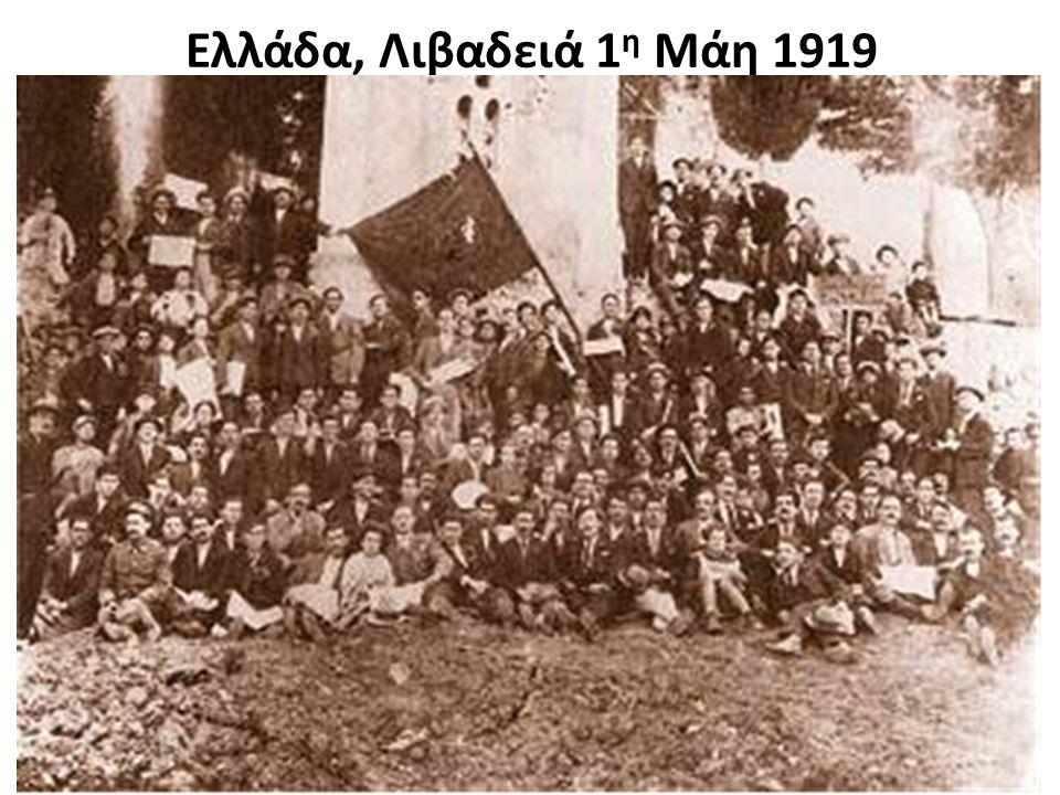 Ελλάδα, Λιβαδειά 1 η Μάη 1919