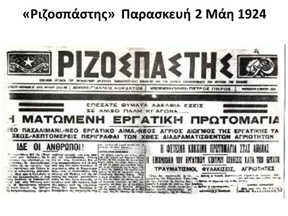 «Ριζοσπάστης» Παρασκευή 2 Μάη 1924