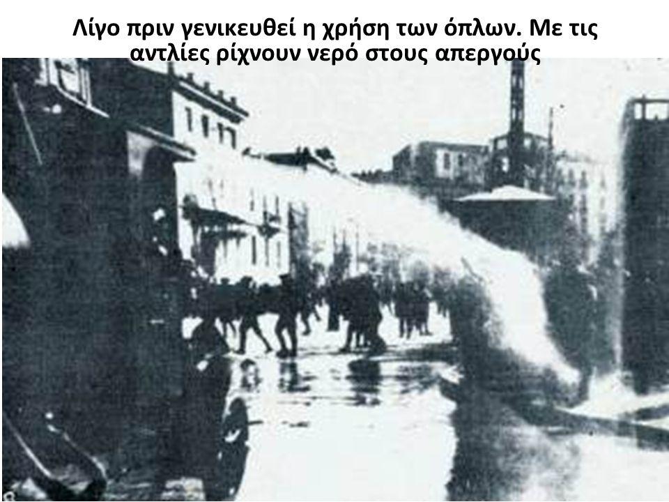 Λίγο πριν γενικευθεί η χρήση των όπλων. Με τις αντλίες ρίχνουν νερό στους απεργούς