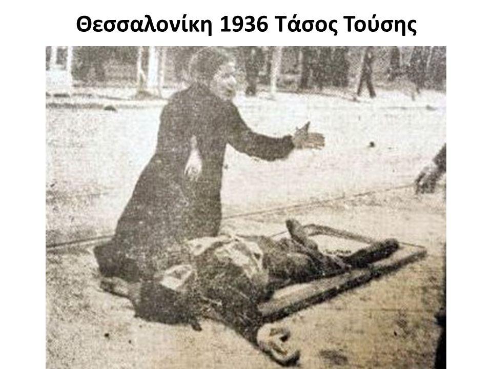 Θεσσαλονίκη 1936 Τάσος Τούσης