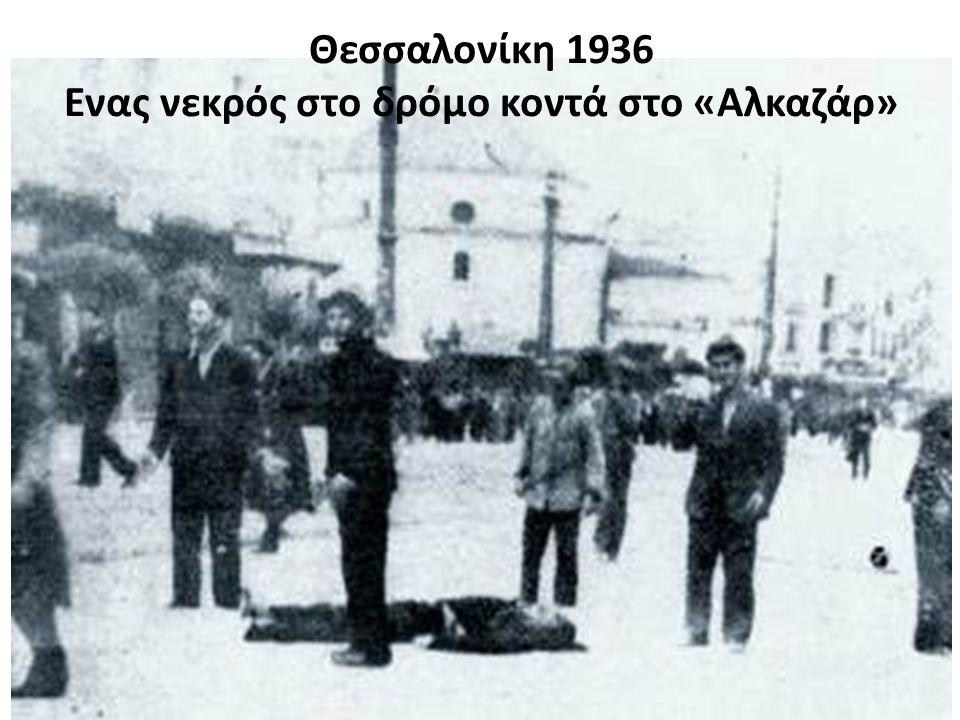 Θεσσαλονίκη 1936 Ενας νεκρός στο δρόμο κοντά στο «Αλκαζάρ»