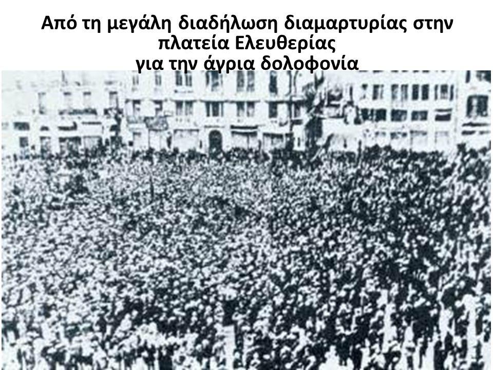 Από τη μεγάλη διαδήλωση διαμαρτυρίας στην πλατεία Ελευθερίας για την άγρια δολοφονία