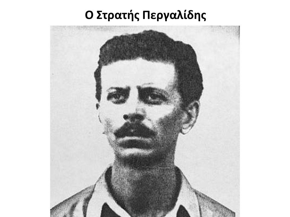 Ο Στρατής Περγαλίδης