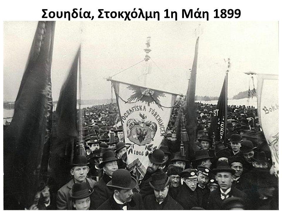 Θεσσαλονίκη 1936 Οι εργάτες στήνουν οδοφράγματα