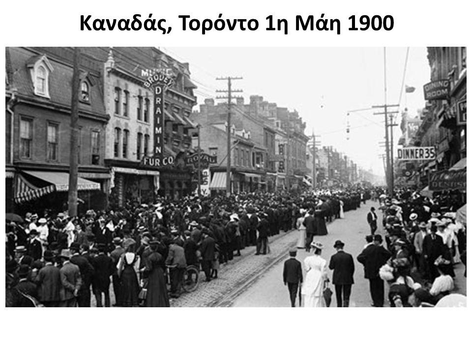 Καναδάς, Τορόντο 1η Μάη 1900