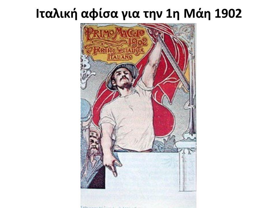 Ο Ναπολέων Σουκατζίδης στο Τμήμα Μεταγωγών στον Πειραιά το 1936