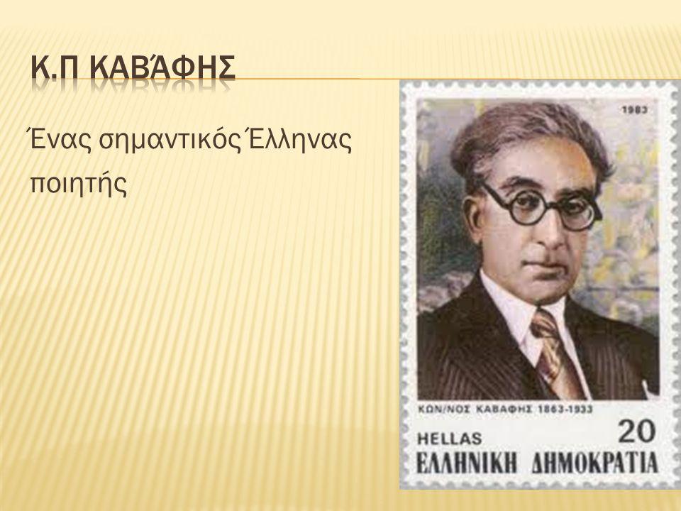 Ένας σημαντικός Έλληνας ποιητής