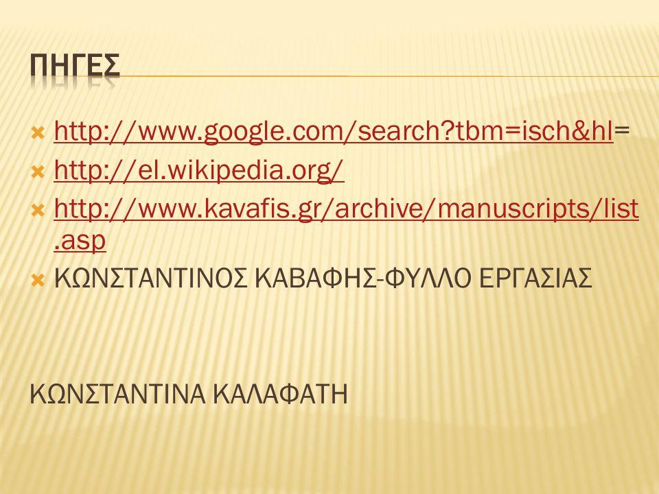  http://www.google.com/search?tbm=isch&hl= http://www.google.com/search?tbm=isch&hl  http://el.wikipedia.org/ http://el.wikipedia.org/  http://www.