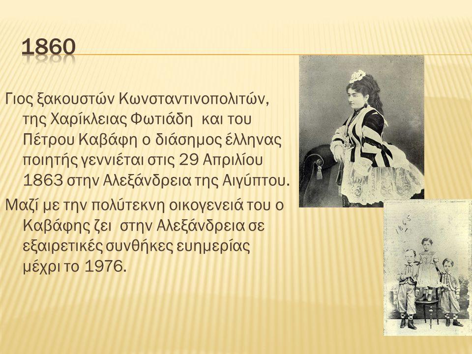 Γιος ξακουστών Κωνσταντινοπολιτών, της Χαρίκλειας Φωτιάδη και του Πέτρου Καβάφη ο διάσημος έλληνας ποιητής γεννιέται στις 29 Απριλίου 1863 στην Αλεξάν
