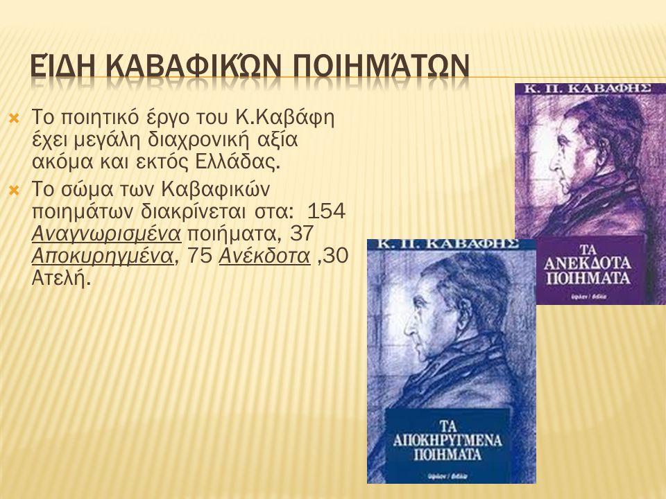  Το ποιητικό έργο του Κ.Καβάφη έχει μεγάλη διαχρονική αξία ακόμα και εκτός Ελλάδας.  Το σώμα των Καβαφικών ποιημάτων διακρίνεται στα: 154 Αναγνωρισμ