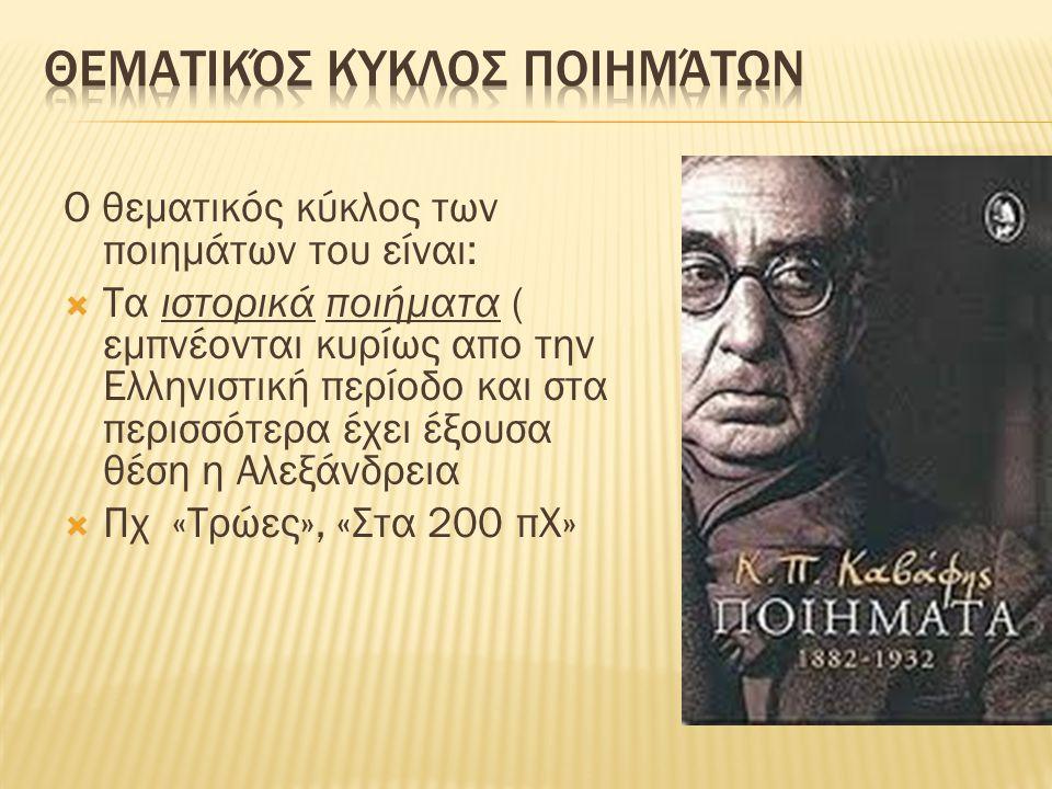 Ο θεματικός κύκλος των ποιημάτων του είναι:  Τα ιστορικά ποιήματα ( εμπνέονται κυρίως απο την Ελληνιστική περίοδο και στα περισσότερα έχει έξουσα θέσ