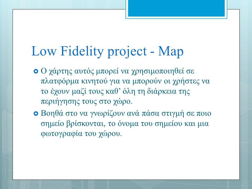 Low Fidelity project - Map  Ο χάρτης αυτός μπορεί να χρησιμοποιηθεί σε πλατφόρμα κινητού για να μπορούν οι χρήστες να το έχουν μαζί τους καθ' όλη τη διάρκεια της περιήγησης τους στο χώρο.