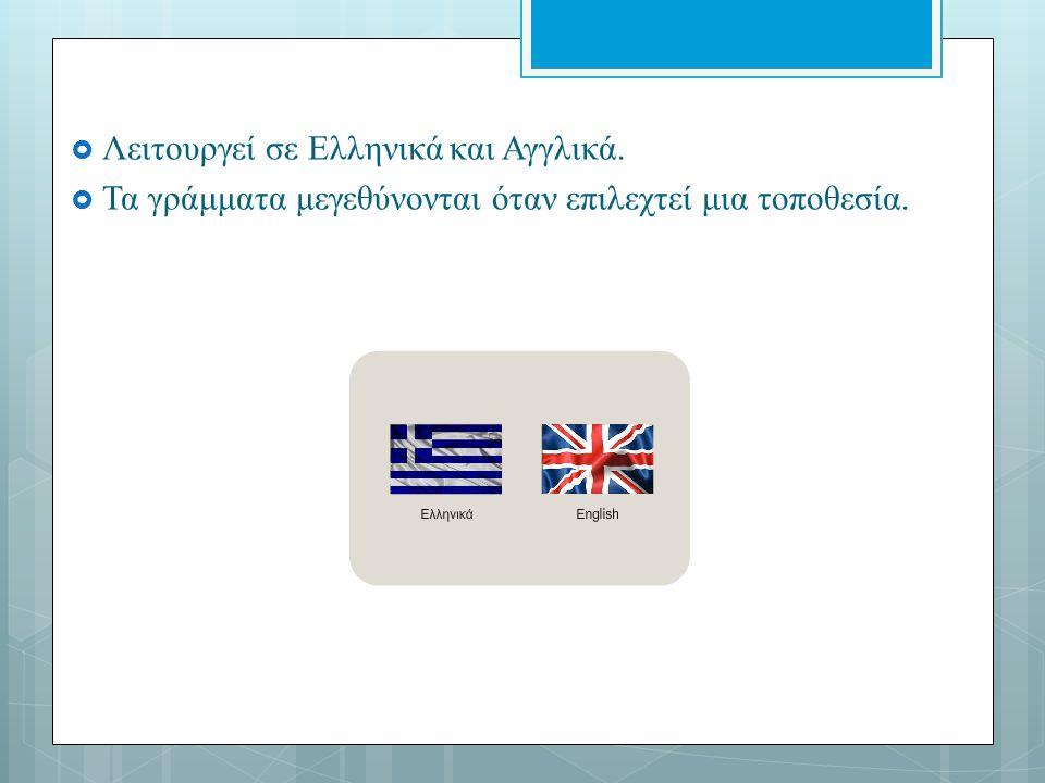  Λειτουργεί σε Ελληνικά και Αγγλικά.  Τα γράμματα μεγεθύνονται όταν επιλεχτεί μια τοποθεσία.