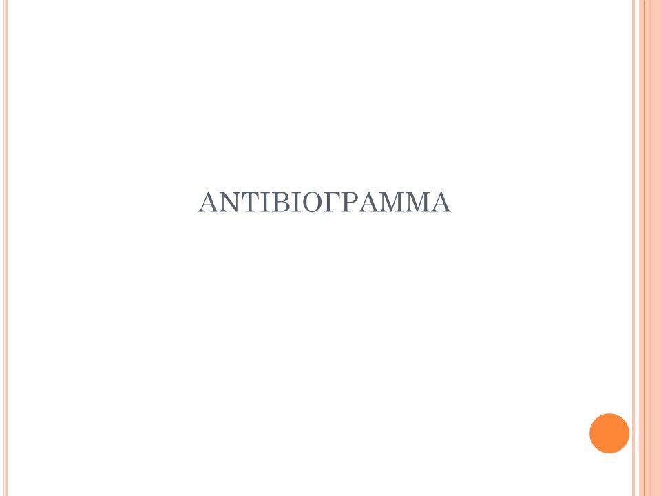 Α ΝΤΟΧΗ ΣΤΟΥΣ ΑΝΤΑΓΩΝΙΣΤΕΣ ΤΟΥ ΦΥΛΛΙΚΟΥ ΟΞΕΩΣ Εναλλακτικά μεταβολικά μονοπάτια  Εξωγενής πρόσληψη θυμίνης και θυμιδίνης Παραγωγή ανθεκτικών ενζύμων