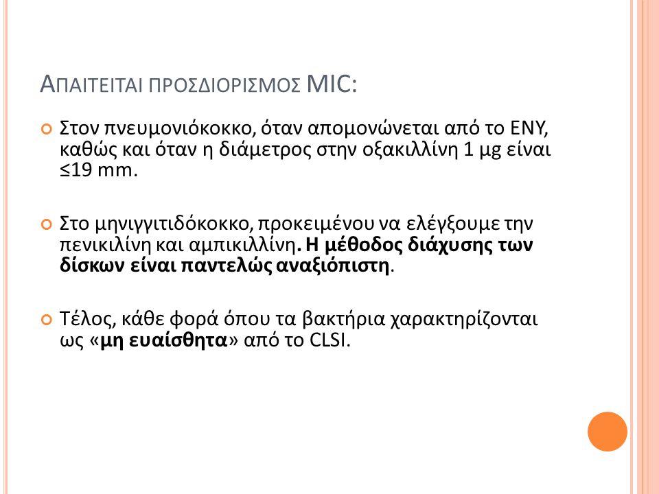 Α ΠΑΙΤΕΙΤΑΙ ΠΡΟΣΔΙΟΡΙΣΜΟΣ MIC: Σε μηνιγγίτιδα, ενδοκαρδίτιδα, οστεομυελίτιδα. Στα στελέχη σταφυλόκοκκων με διάμετρο της ζώνης αναστολής στη βανκομυκίν