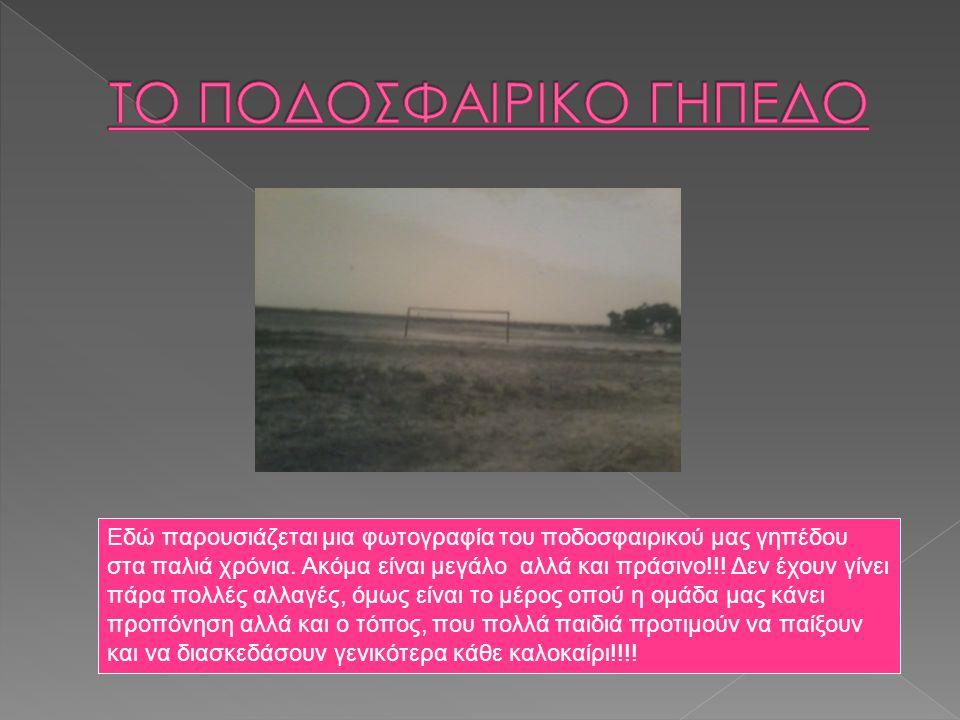 Παραπάνω φαίνονται κάποιες εικόνες με τις τούρκικες ονομασίες των χωριών.