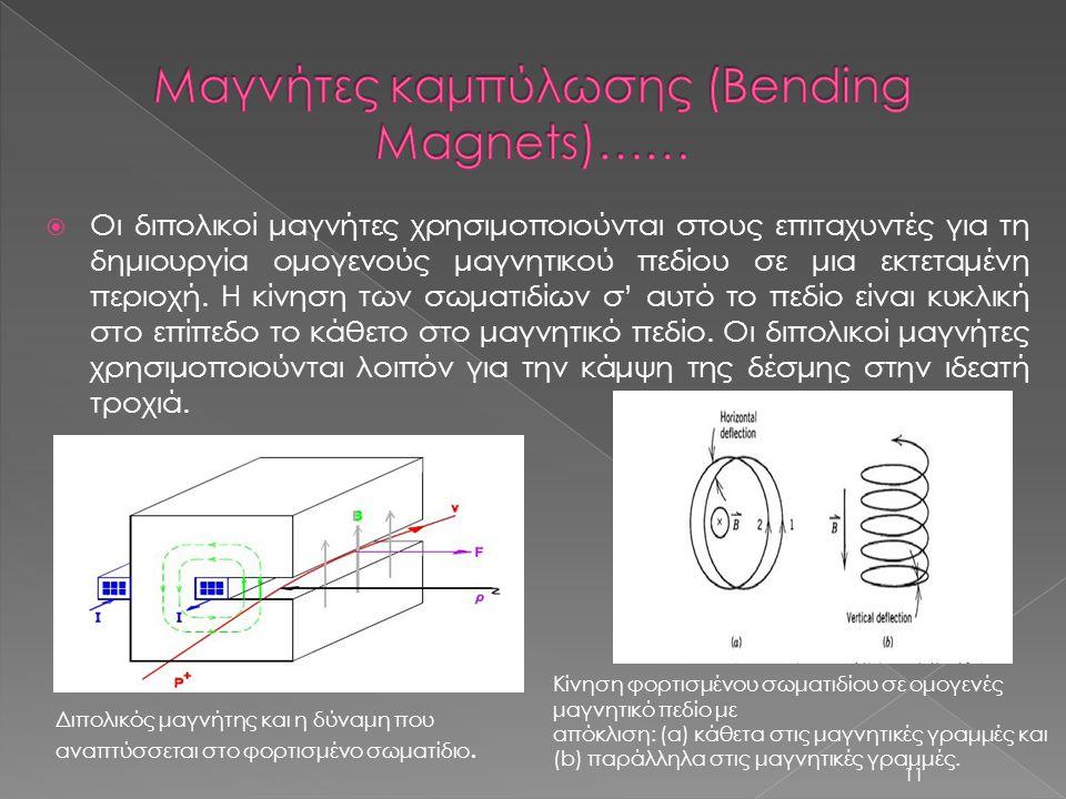  Οι διπολικοί μαγνήτες χρησιμοποιούνται στους επιταχυντές για τη δημιουργία ομογενούς μαγνητικού πεδίου σε μια εκτεταμένη περιοχή. Η κίνηση των σωματ