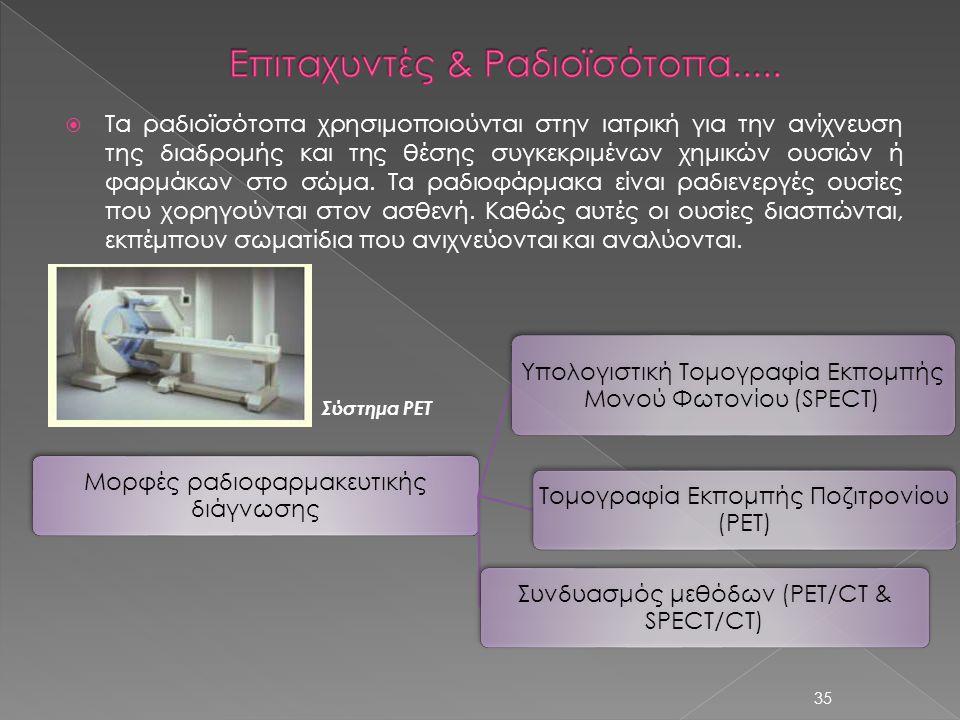  Τα ραδιοϊσότοπα χρησιμοποιούνται στην ιατρική για την ανίχνευση της διαδρομής και της θέσης συγκεκριμένων χημικών ουσιών ή φαρμάκων στο σώμα. Τα ραδ