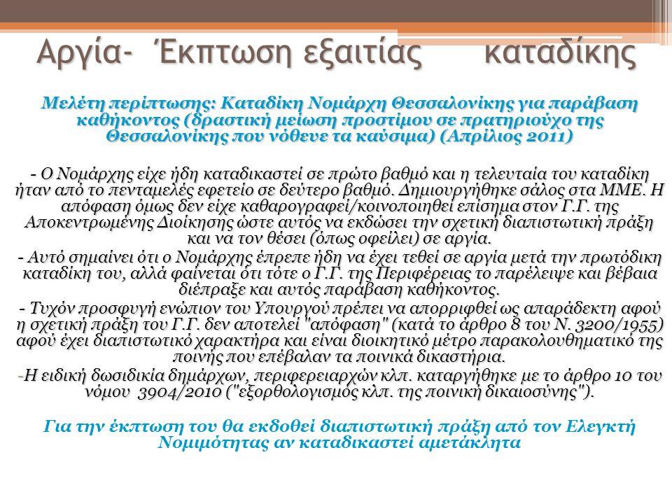 Αργία- Έκπτωση εξαιτίας καταδίκης Μελέτη περίπτωσης: Καταδίκη Νομάρχη Θεσσαλονίκης για παράβαση καθήκοντος (δραστική μείωση προστίμου σε πρατηριούχο της Θεσσαλονίκης που νόθευε τα καύσιμα) (Απρίλιος 2011) - Ο Νομάρχης είχε ήδη καταδικαστεί σε πρώτο βαθμό και η τελευταία του καταδίκη ήταν από το πενταμελές εφετείο σε δεύτερο βαθμό.