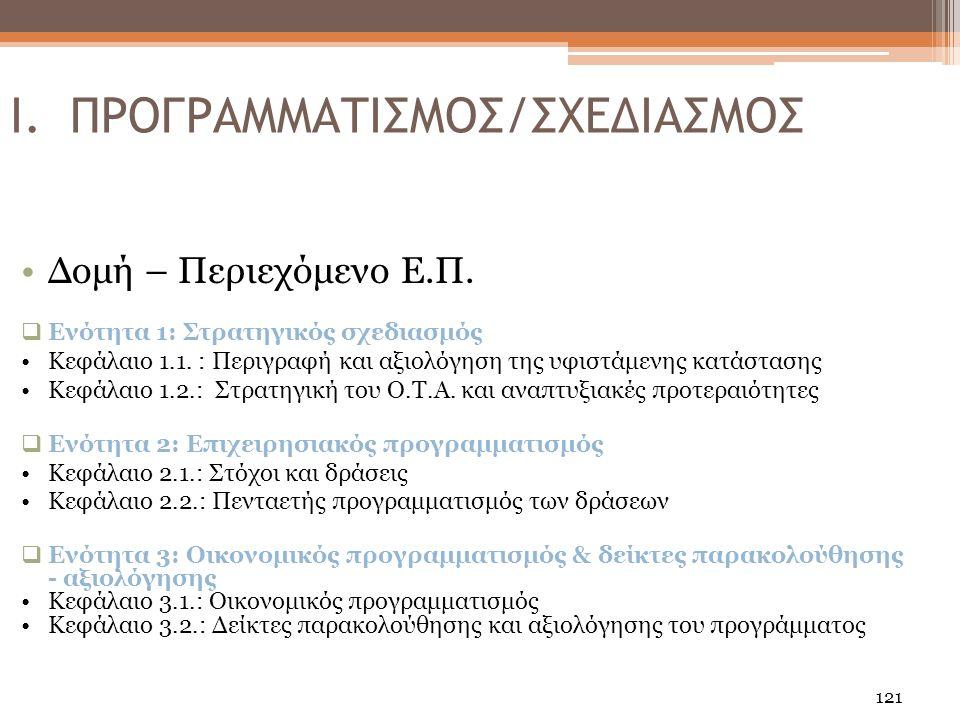 121 •Δομή – Περιεχόμενο Ε.Π. Ενότητα 1: Στρατηγικός σχεδιασμός •Κεφάλαιο 1.1.