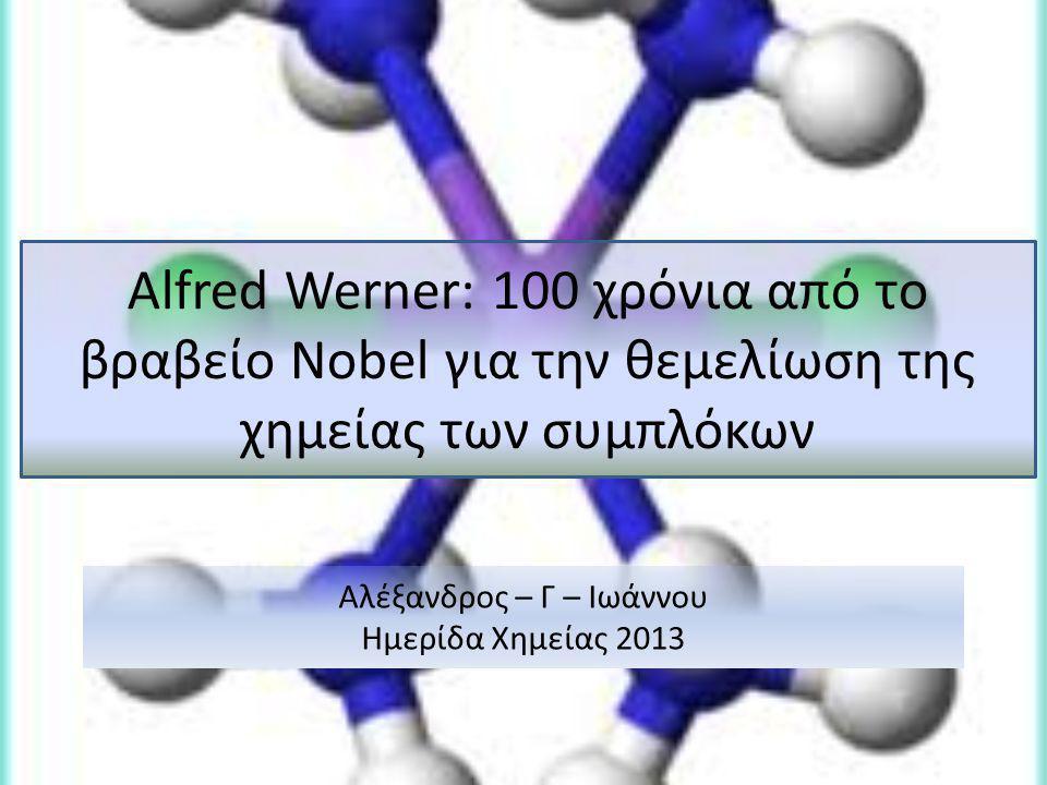 Υποκαταστάτες «μη αθώου» αριθμού οξείδωσης