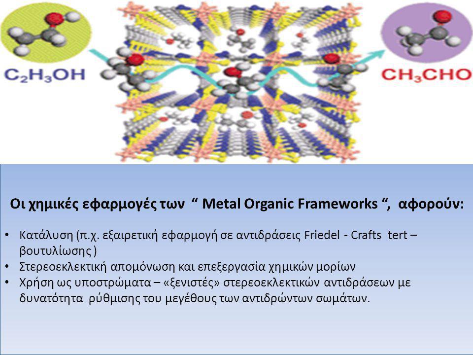 Φαρμακευτική - Ιατρική • Απομάκρυνση βαρέων μετάλλων (Hg, Cd, Pb) από τους ιστούς με σχηματισμό συμπλόκων με κατάλληλους χηλικούς υποκαταστάτες.