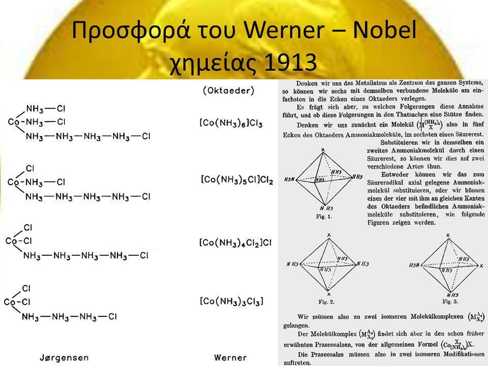 Σύμπλοκες ενώσεις Σημασία της μελέτης της δομής των συμπλόκων  Μελέτη – ερμηνεία χημικού δεσμού.