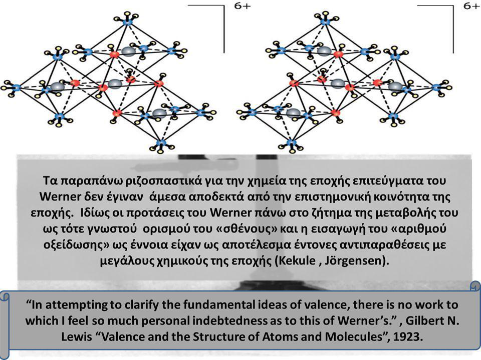 Προσφορά του Werner – Nobel χημείας 1913 • Πρότεινε τις ορθές γεωμετρίες σύμπλοκων ιόντων με μέταλλο ως κεντρικό άτομο περιστοιχιζόμενο από πλήθος υπο