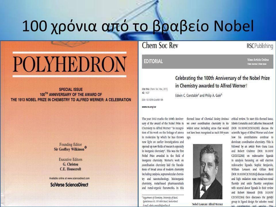 100 χρόνια από το βραβείο Nobel