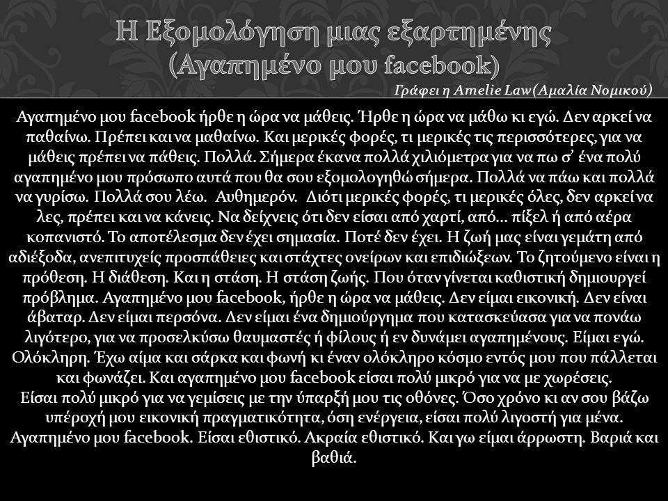 Αγαπημένο μου facebook ήρθε η ώρα να μάθεις. Ήρθε η ώρα να μάθω κι εγώ. Δεν αρκεί να παθαίνω. Πρέπει και να μαθαίνω. Και μερικές φορές, τι μερικές τις