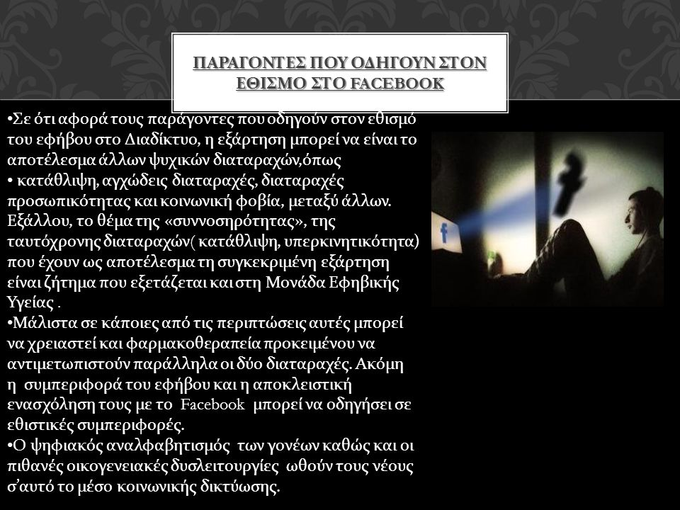  FAD ή αλλιώς Facebook Addiction Disorder ονομάζουμε τον εθισμό στην χρήση του Facebook κατά την οποία ο χρήστης είναι ανίκανος να διαχειριστεί το χρόνο ενασχόλησης του στον ιστότοπο, εξελίσσοντας σε καθημερινή ανάγκη.