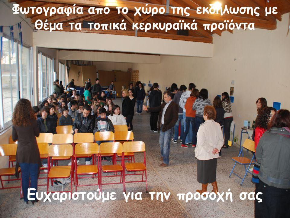Φωτογραφία από το χώρο της εκδήλωσης με θέμα τα τοπικά κερκυραϊκά προϊόντα Ευχαριστούμε για την προσοχή σας