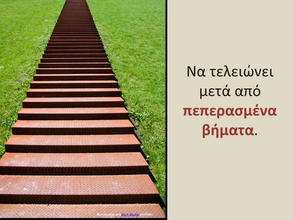 Να τελειώνει μετά από πεπερασμένα βήματα. Φωτογραφία από Berni Beudel στο FlickrBerni Beudel