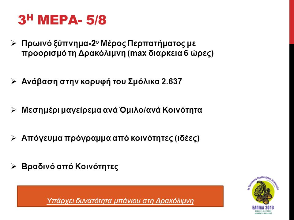 3 Η ΜΕΡΑ- 5/8  Πρωινό ξύπνημα-2 ο Μέρος Περπατήματος με προορισμό τη Δρακόλιμνη (max διαρκεια 6 ώρες)  Ανάβαση στην κορυφή του Σμόλικα 2.637  Μεσημ
