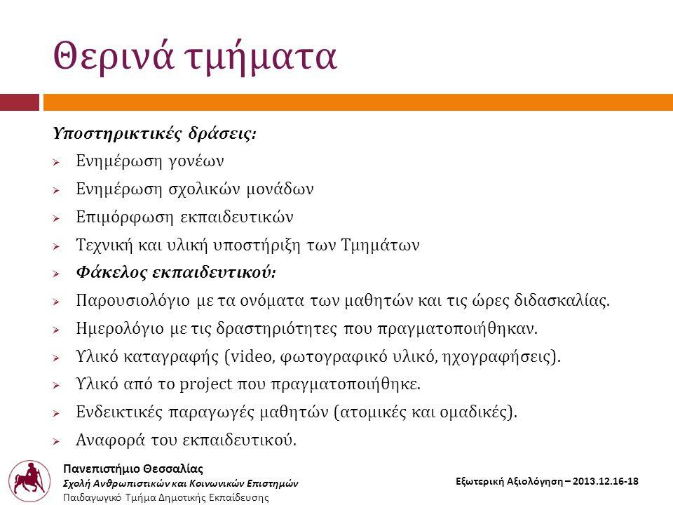Πανεπιστήμιο Θεσσαλίας Σχολή Ανθρωπιστικών και Κοινωνικών Επιστημών Παιδαγωγικό Τμήμα Δημοτικής Εκπαίδευσης Εξωτερική Αξιολόγηση – 2013.12.16-18 Θεριν