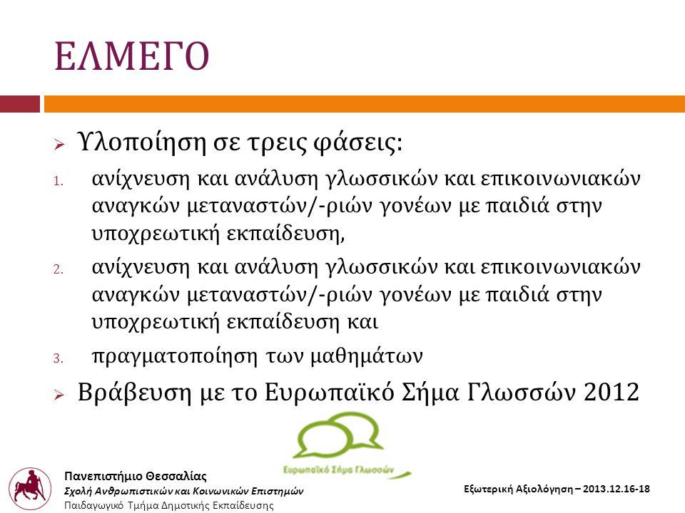 Πανεπιστήμιο Θεσσαλίας Σχολή Ανθρωπιστικών και Κοινωνικών Επιστημών Παιδαγωγικό Τμήμα Δημοτικής Εκπαίδευσης Εξωτερική Αξιολόγηση – 2013.12.16-18 ΕΛΜΕΓΟ  Υλοποίηση σε τρεις φάσεις: 1.