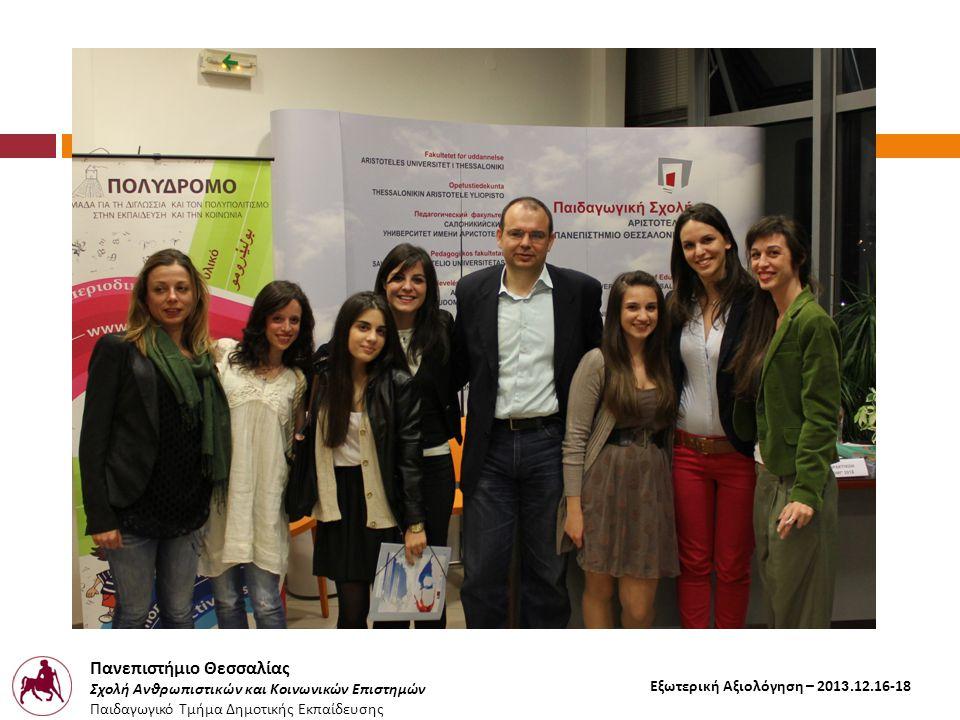 Πανεπιστήμιο Θεσσαλίας Σχολή Ανθρωπιστικών και Κοινωνικών Επιστημών Παιδαγωγικό Τμήμα Δημοτικής Εκπαίδευσης Εξωτερική Αξιολόγηση – 2013.12.16-18