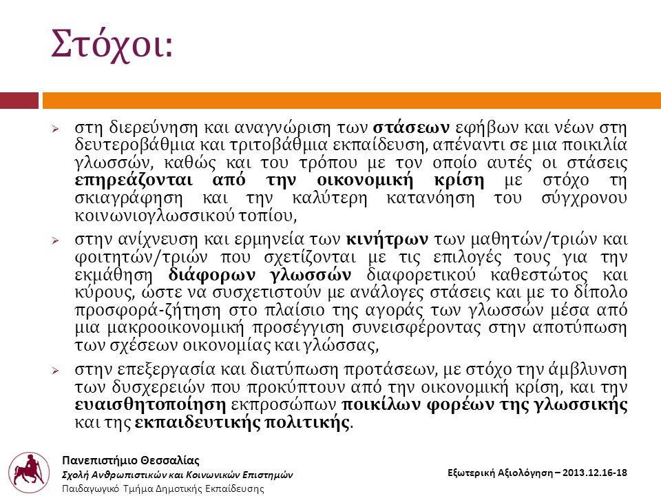 Πανεπιστήμιο Θεσσαλίας Σχολή Ανθρωπιστικών και Κοινωνικών Επιστημών Παιδαγωγικό Τμήμα Δημοτικής Εκπαίδευσης Εξωτερική Αξιολόγηση – 2013.12.16-18 Στόχο