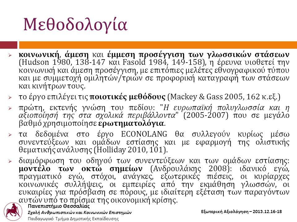 Πανεπιστήμιο Θεσσαλίας Σχολή Ανθρωπιστικών και Κοινωνικών Επιστημών Παιδαγωγικό Τμήμα Δημοτικής Εκπαίδευσης Εξωτερική Αξιολόγηση – 2013.12.16-18 Μεθοδ
