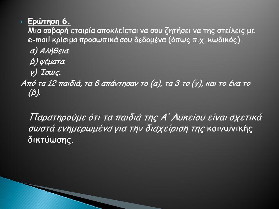  Ερώτηση 6.