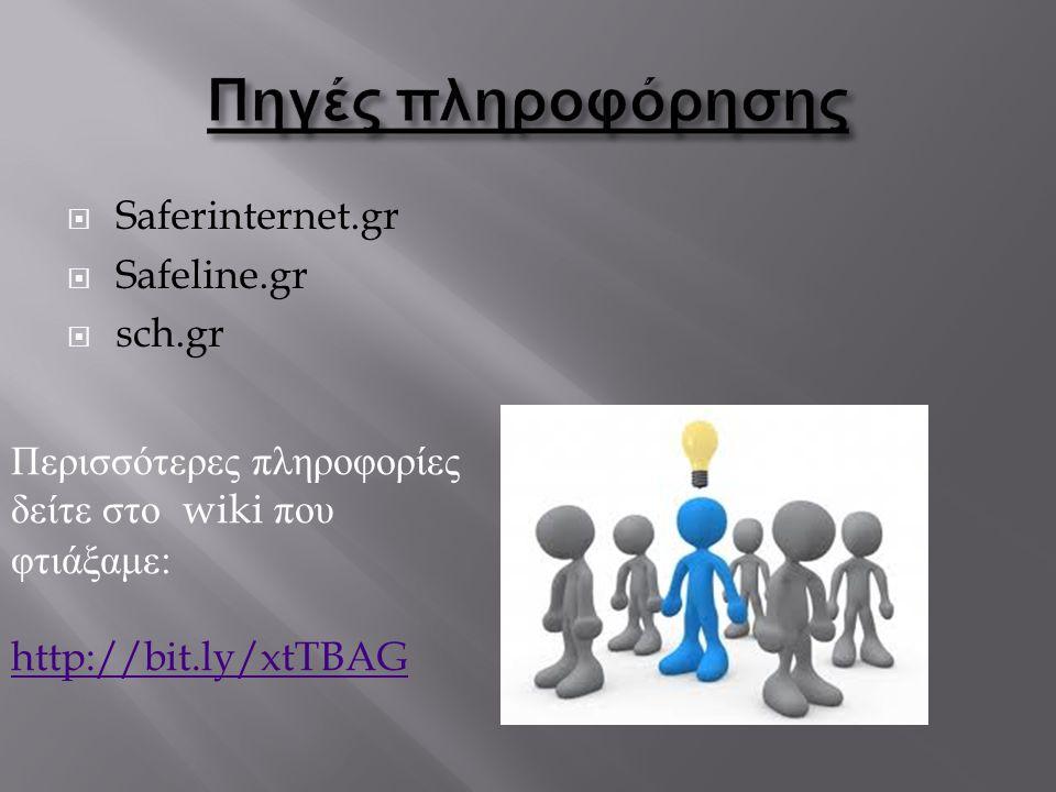  Saferinternet.gr  Safeline.gr  sch.gr Περισσότερες πληροφορίες δείτε στο wiki που φτιάξαμε : http://bit.ly/xtTBAG